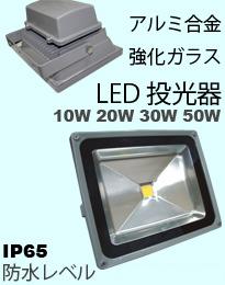 投光器,ワークライト,ガーデンライト