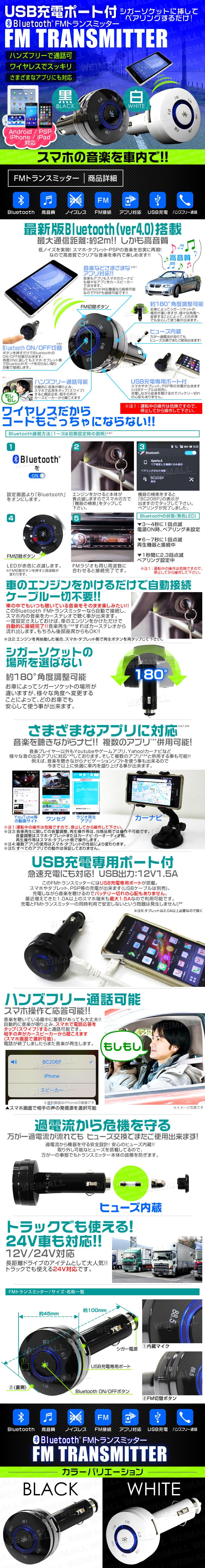 FMトランスミッター Bluetooth ワイヤレス ハンズフリー通話 無線 ブルートゥース 車載 車内 音楽再生 各種スマホに対応 iPhone iPad Android PSP など シガーソケットから充電 ハンズフリー通話