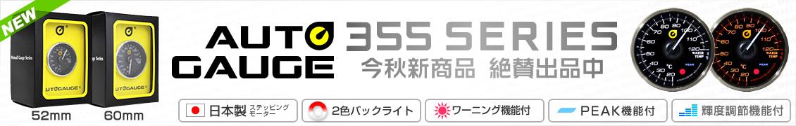 355シリーズ、プレミアムゲージシリーズ