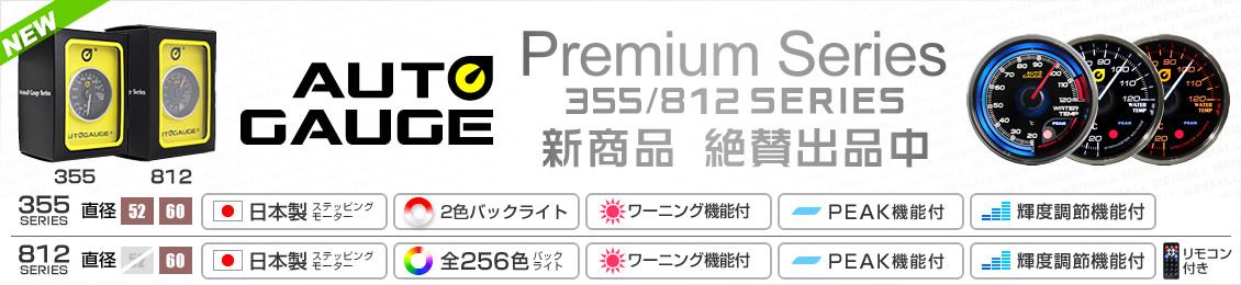 355シリーズ、812シリーズ、プレミアムシリーズ
