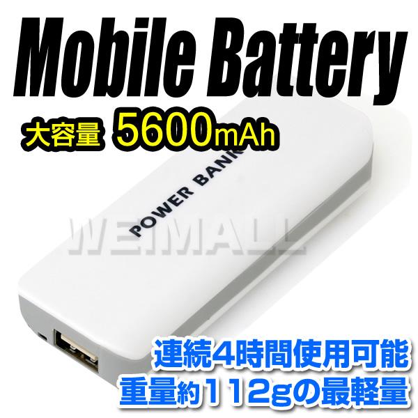 簡易バッテリー