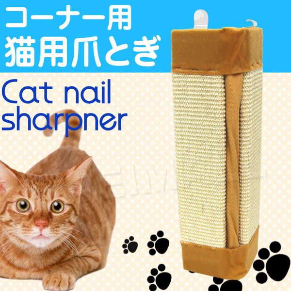 爪とぎ,猫