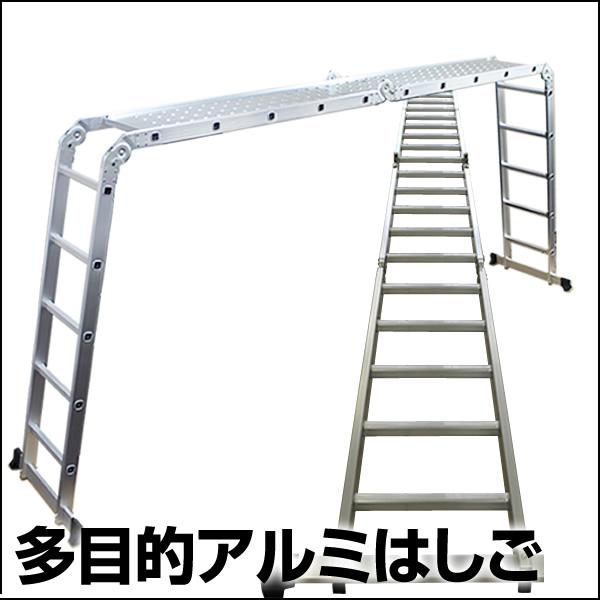 多機能 はしご