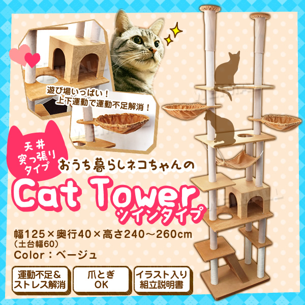 猫タワー,突っ張り