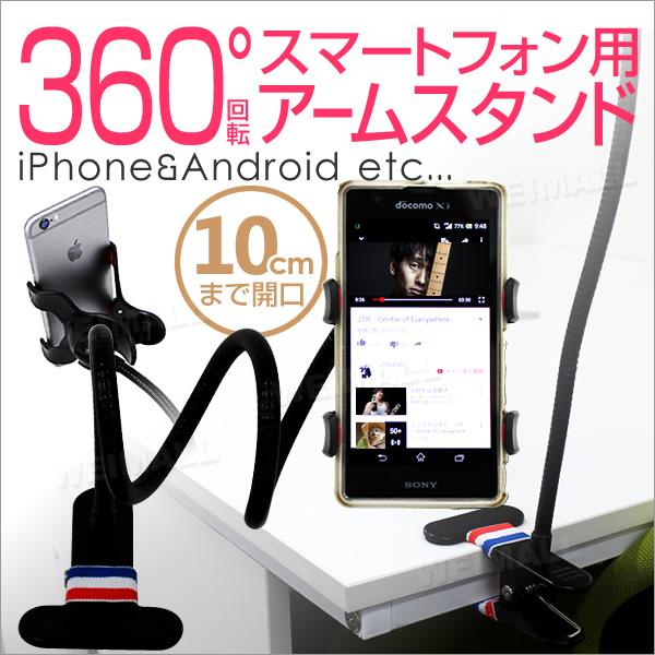 スマートフォンホルダー,スマホホルダー,iphoneホルダー