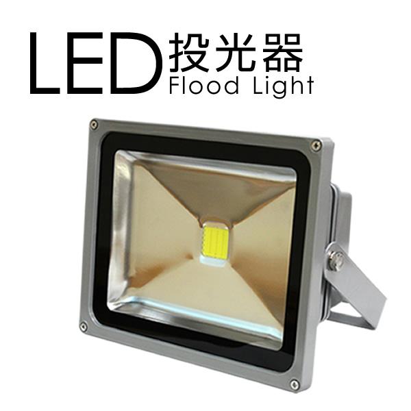 投光器 ライト