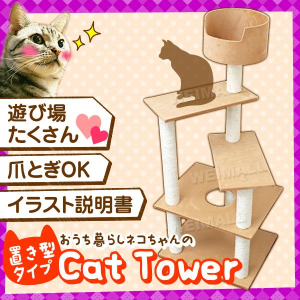 猫タワー,据え置き