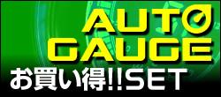オートゲージ,autogauge