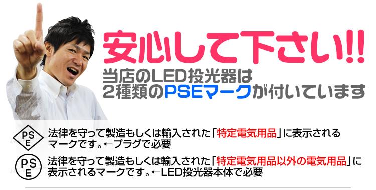 ウェイモール LED投光器のPSEマークについて
