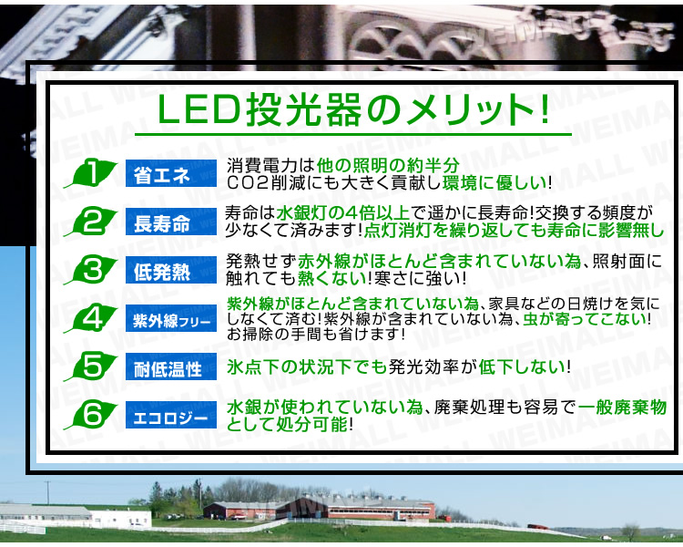 LED投光器 6つのメリット
