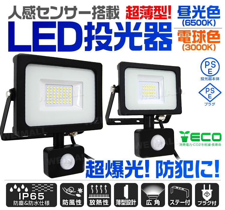 WEIMALL(ウェイモール)人感センサー搭載LED投光器 バリエーション