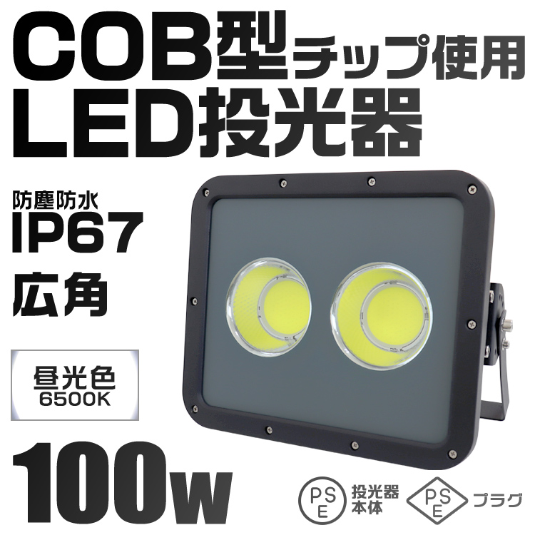 WEIMALL(ウェイモール)最新版 充電式LED投光器24W