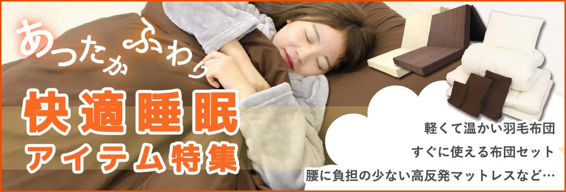 快適睡眠アイテム特集