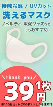 39円マスク