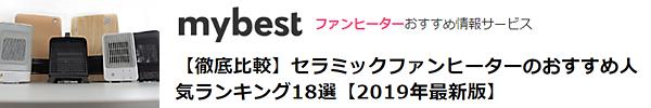 mybest2019特集ページ