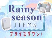 RAINY梅雨時アイテム