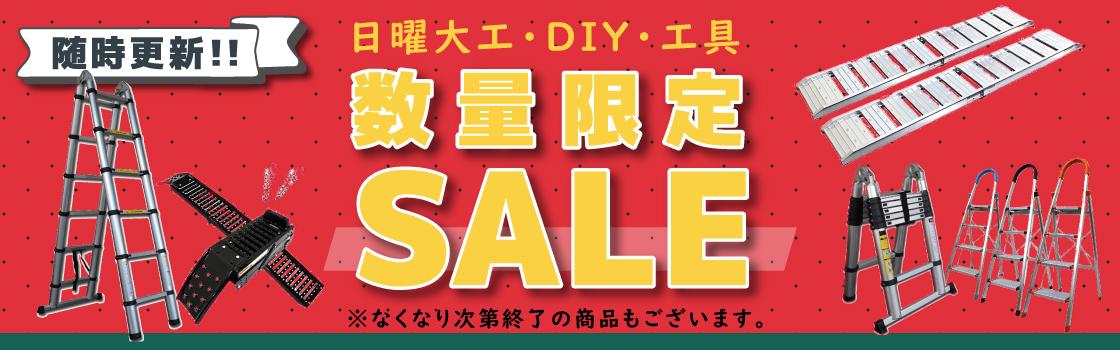 日曜大工・DIY・工具 数量限定SALE