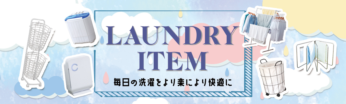 洗濯用品TOP